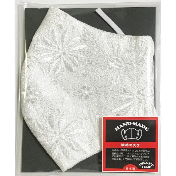刺繍とレースがおしゃれな白い布マスク 大きめ普通サイズ ウエディングや和装に最適 日本製|yume-ribbon|12