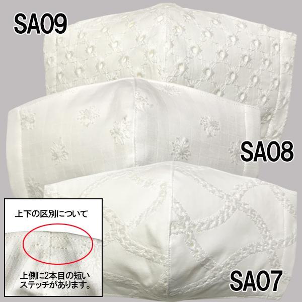 刺繍とレースがおしゃれな白い布マスク 大きめ普通サイズ ウエディングや和装に最適 日本製|yume-ribbon|05