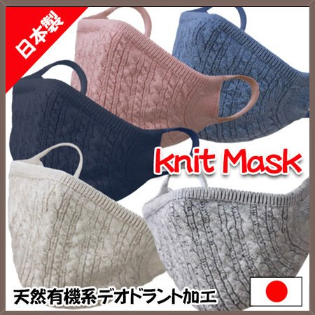 おしゃれなニットマスク 柔らかな肌触り 日本製 編み込み一体型|yume-ribbon