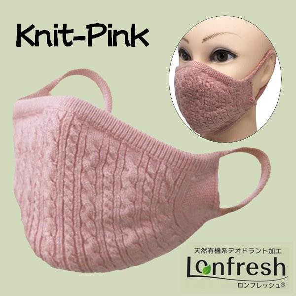 おしゃれなニットマスク 柔らかな肌触り 日本製 編み込み一体型|yume-ribbon|02
