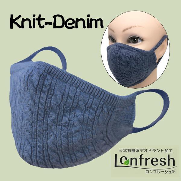 おしゃれなニットマスク 柔らかな肌触り 日本製 編み込み一体型|yume-ribbon|04