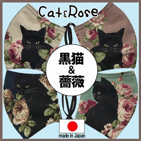 オールドローズと黒猫のアンティーク調布マスク コットンリネンキャンバス生地 日本製|yume-ribbon