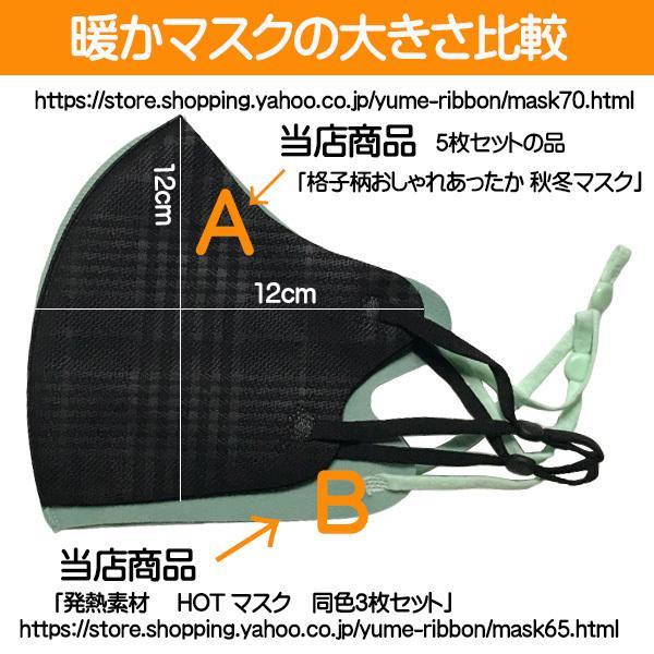 格子柄おしゃれあったか 秋冬マスク フリーサイズ まとめ買い 5枚セット アジャスター付き耳紐  yume-ribbon 07