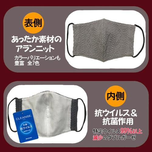 アラン模様ニットを表側に、抗菌作用のあるダブルガーゼを内側に使ったあったか布マスク 日本製|yume-ribbon|03