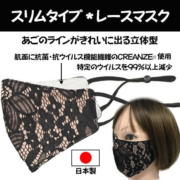 レースのおしゃれなスリムマスク。カラーガーゼと抗ウイルス・抗菌ガーゼを組み合わせての3層構造。50回洗っても抗菌作用は持続します。日本製|yume-ribbon|19