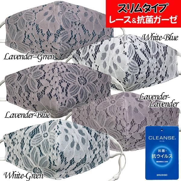レースのおしゃれなスリムマスク。カラーガーゼと抗ウイルス・抗菌ガーゼを組み合わせての3層構造。50回洗っても抗菌作用は持続します。日本製|yume-ribbon|05