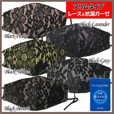 黒レースのおしゃれなスリムマスク。カラーガーゼと抗ウイルス・抗菌ガーゼを組み合わせての3層構造。50回洗っても抗菌作用は持続します。日本製|yume-ribbon