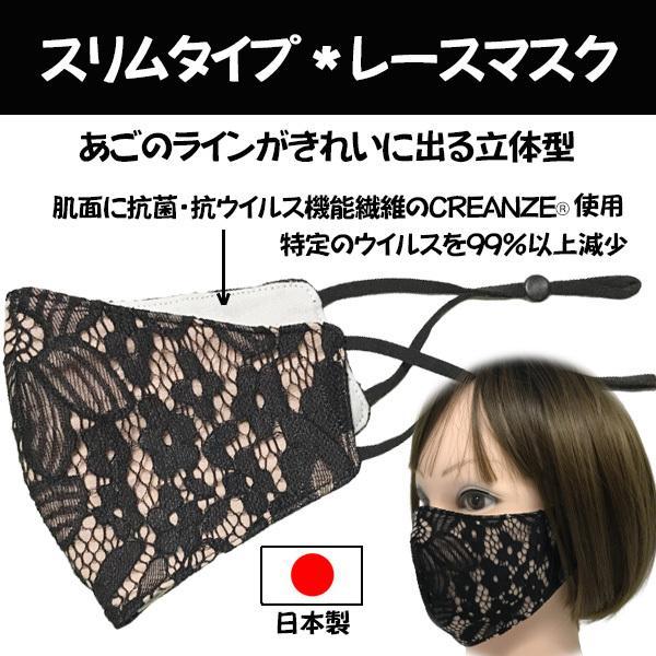 黒レースのおしゃれなスリムマスク。カラーガーゼと抗ウイルス・抗菌ガーゼを組み合わせての3層構造。50回洗っても抗菌作用は持続します。日本製|yume-ribbon|09