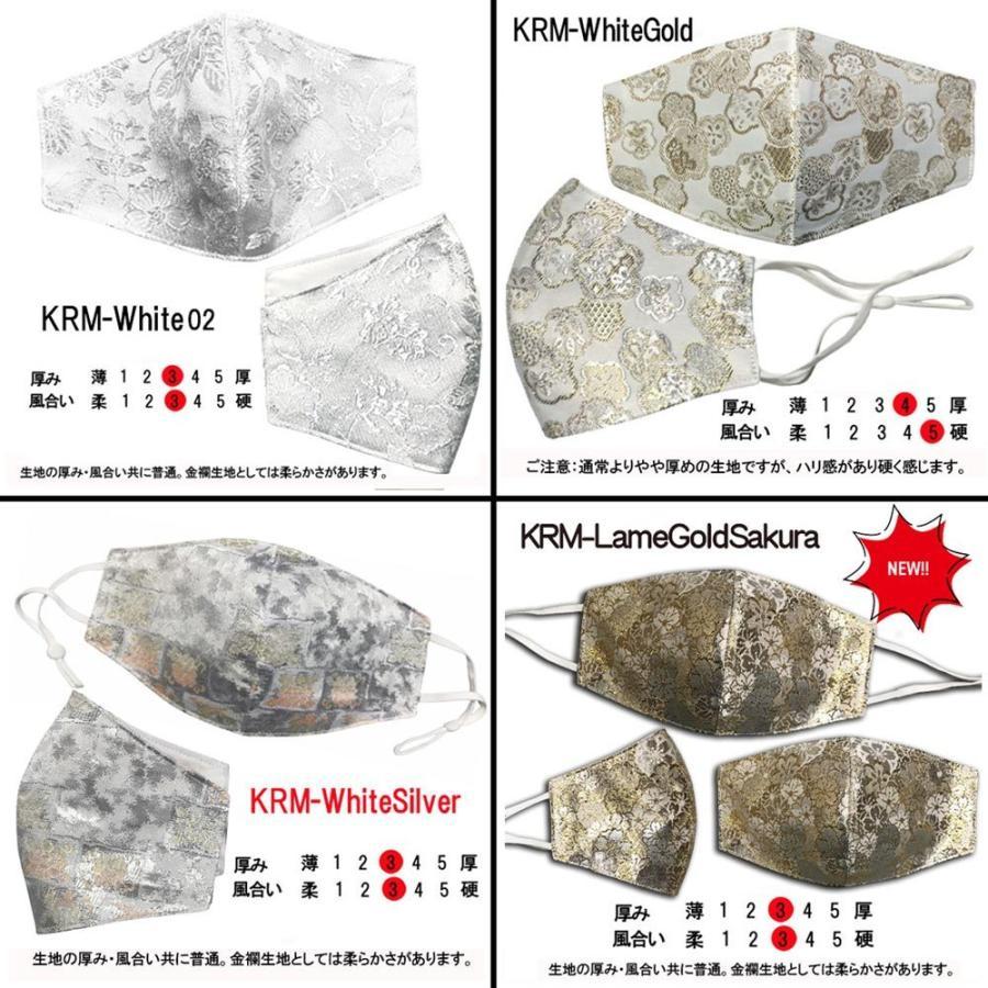 着物の帯のような金襴生地の立体マスク。金糸使いの豪華でおしゃれ、スリムタイプの布マスクです。ウエディング、コスプレ、舞台衣装、和装に。日本製|yume-ribbon|11