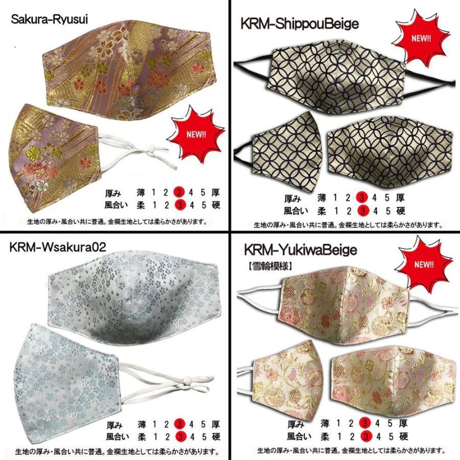 着物の帯のような金襴生地の立体マスク。金糸使いの豪華でおしゃれ、スリムタイプの布マスクです。ウエディング、コスプレ、舞台衣装、和装に。日本製|yume-ribbon|13