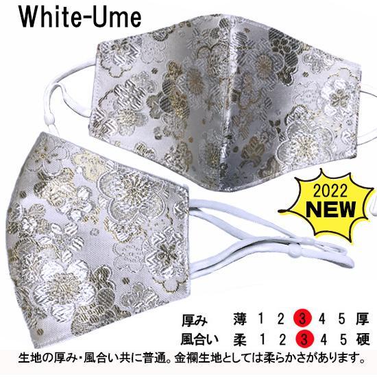 着物の帯のような金襴生地の立体マスク。金糸使いの豪華でおしゃれ、スリムタイプの布マスクです。ウエディング、コスプレ、舞台衣装、和装に。日本製|yume-ribbon|18
