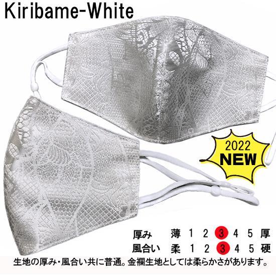着物の帯のような金襴生地の立体マスク。金糸使いの豪華でおしゃれ、スリムタイプの布マスクです。ウエディング、コスプレ、舞台衣装、和装に。日本製|yume-ribbon|20