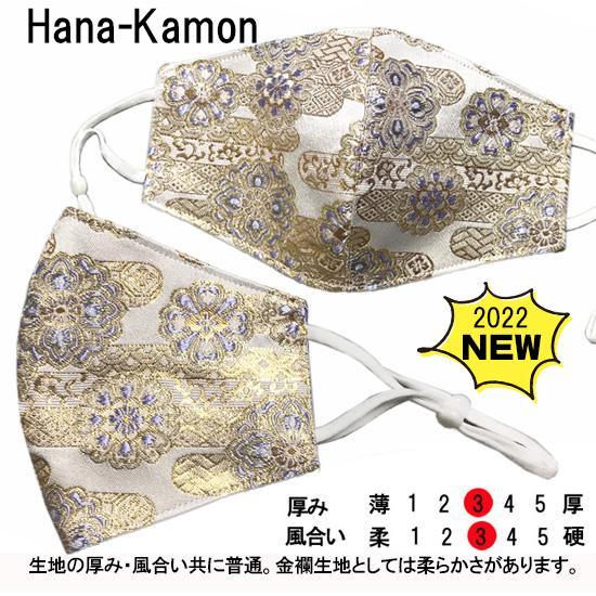 着物の帯のような金襴生地の立体マスク。金糸使いの豪華でおしゃれ、スリムタイプの布マスクです。ウエディング、コスプレ、舞台衣装、和装に。日本製|yume-ribbon|21