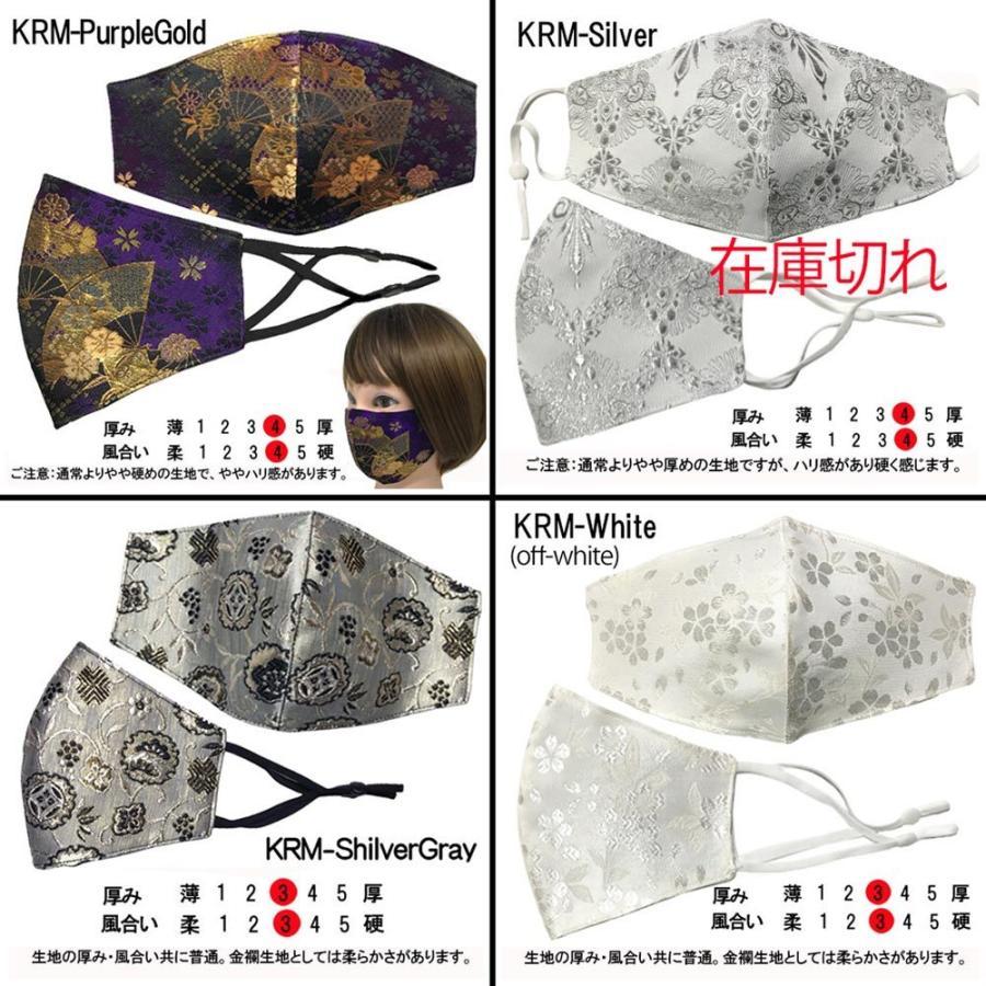 着物の帯のような金襴生地の立体マスク。金糸使いの豪華でおしゃれ、スリムタイプの布マスクです。ウエディング、コスプレ、舞台衣装、和装に。日本製|yume-ribbon|10