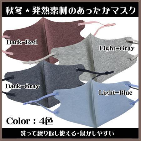 三層の厚み発熱素材秋冬マスク同色2枚セット  しっとり 柔らか あったかHOT マスク 3D立体構造 耳紐アジャスター付き 個包装|yume-ribbon