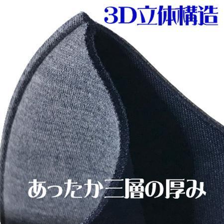 三層の厚み発熱素材秋冬マスク同色2枚セット  しっとり 柔らか あったかHOT マスク 3D立体構造 耳紐アジャスター付き 個包装|yume-ribbon|04