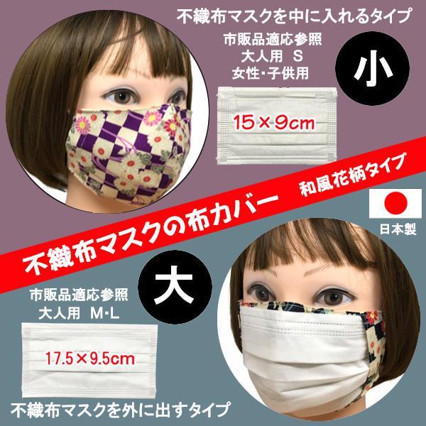 和風花柄布マスクカバー 不織布マスクがそのまま使える アムンゼン 肌側に抗ウイルス・抗菌素材使用 日本製|yume-ribbon|02