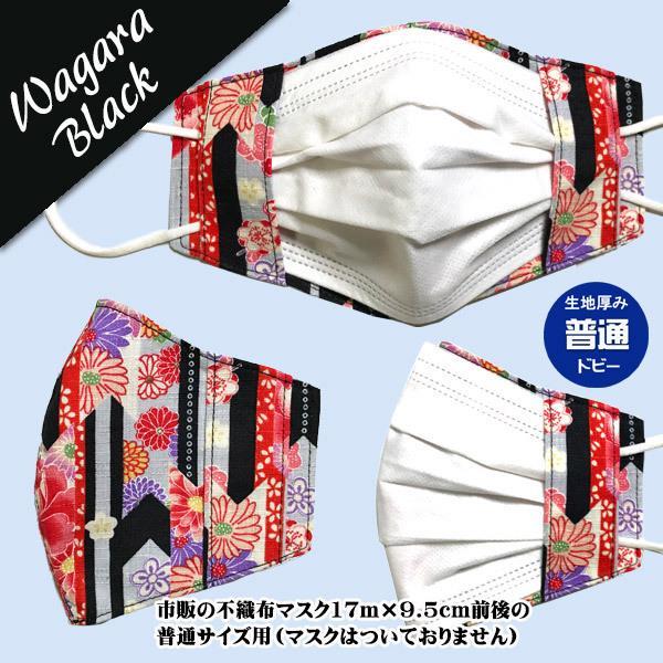 和風花柄布マスクカバー 不織布マスクがそのまま使える アムンゼン 肌側に抗ウイルス・抗菌素材使用 日本製|yume-ribbon|03