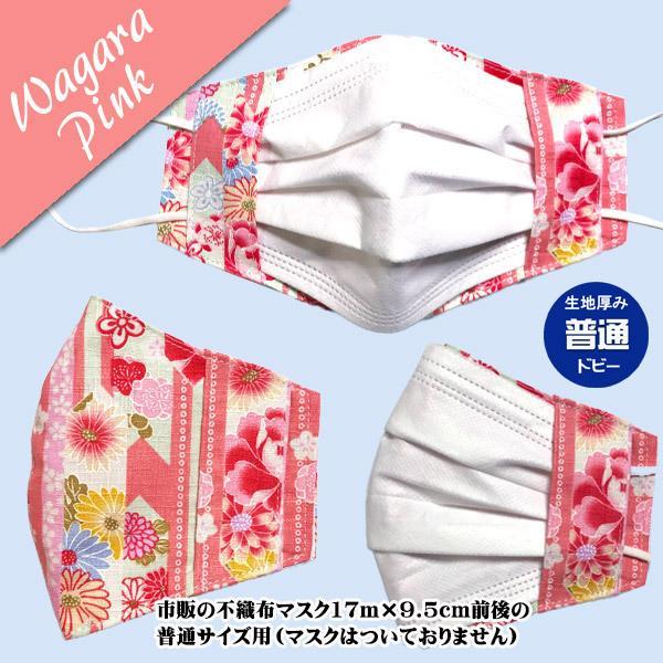 和風花柄布マスクカバー 不織布マスクがそのまま使える アムンゼン 肌側に抗ウイルス・抗菌素材使用 日本製|yume-ribbon|05