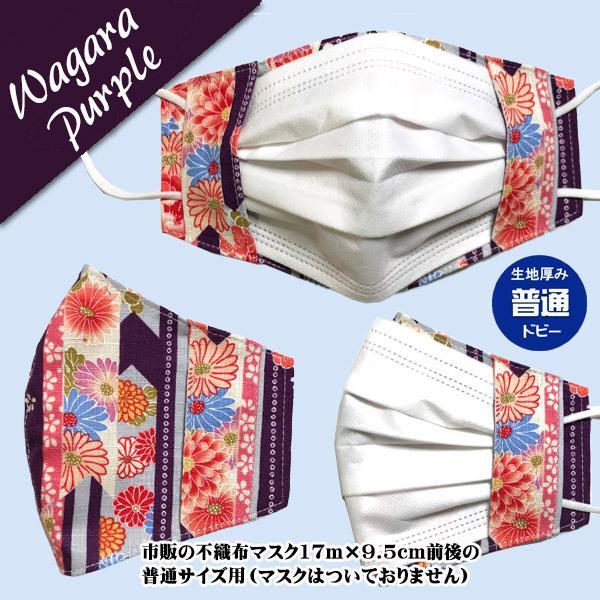 和風花柄布マスクカバー 不織布マスクがそのまま使える アムンゼン 肌側に抗ウイルス・抗菌素材使用 日本製|yume-ribbon|06