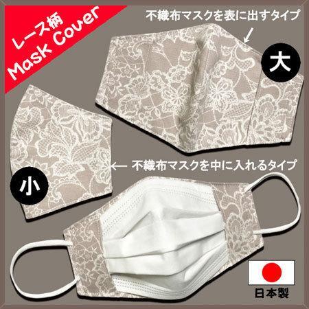 レース調プリント 布マスクカバー 不織布マスクがそのまま使える 繊細なタッチが美しいレース調のリアルなプリント   yume-ribbon