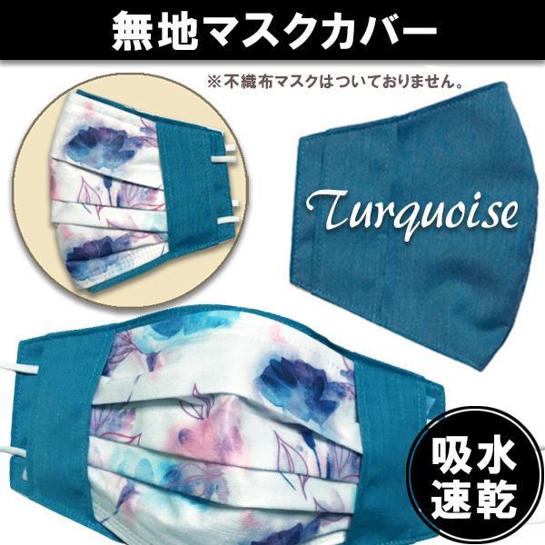 無地マスクカバー 柄もの不織布マスク用  夏でも使える裏側接触冷感メッシュ 表側ポリエステル生地でしわにならない yume-ribbon 11