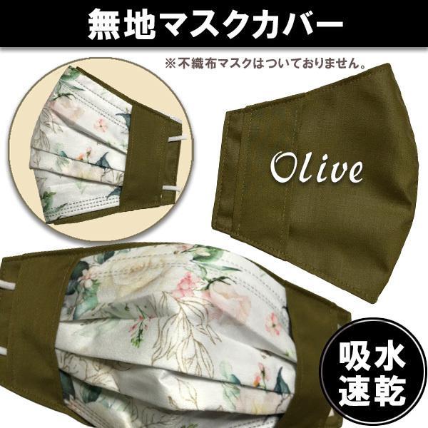 無地マスクカバー 柄もの不織布マスク用  夏でも使える裏側接触冷感メッシュ 表側ポリエステル生地でしわにならない yume-ribbon 13