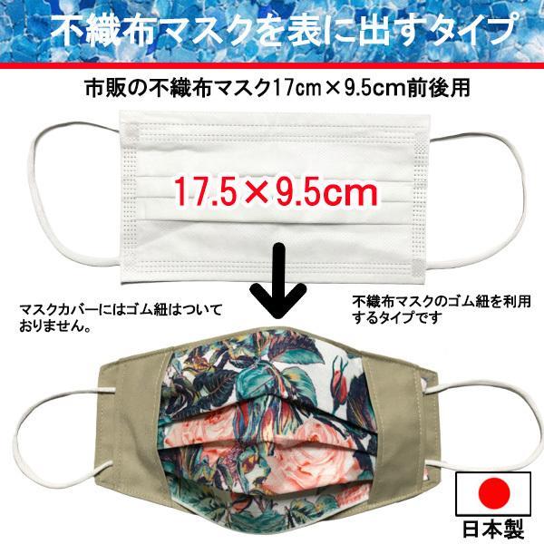 無地マスクカバー 柄もの不織布マスク用  夏でも使える裏側接触冷感メッシュ 表側ポリエステル生地でしわにならない yume-ribbon 15