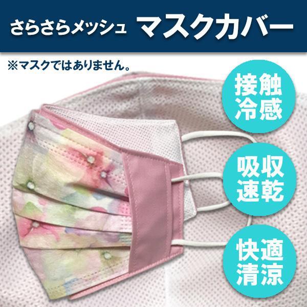 無地マスクカバー 柄もの不織布マスク用  夏でも使える裏側接触冷感メッシュ 表側ポリエステル生地でしわにならない yume-ribbon 16
