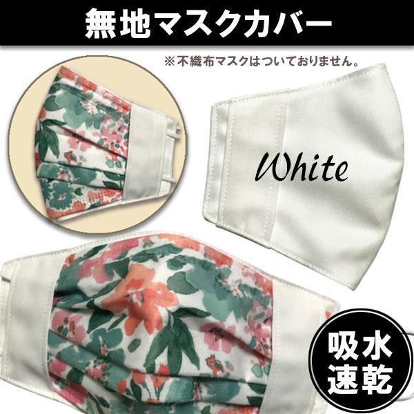 無地マスクカバー 柄もの不織布マスク用  夏でも使える裏側接触冷感メッシュ 表側ポリエステル生地でしわにならない yume-ribbon 10