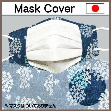 あじさい柄の布マスクカバー 肌側に抗ウイルス・抗菌素材のガーゼもしくは夏用メッシュ選択可 不織布マスクがそのまま使える 高級感を感じるドビー織 日本製|yume-ribbon