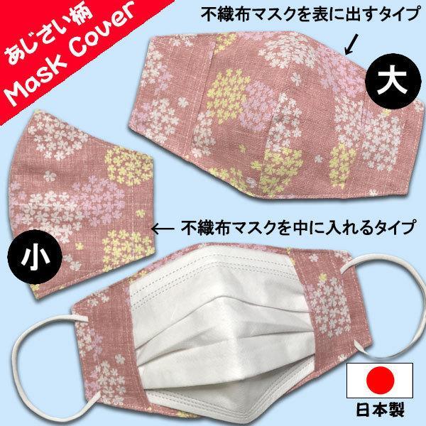 あじさい柄の布マスクカバー 肌側に抗ウイルス・抗菌素材のガーゼもしくは夏用メッシュ選択可 不織布マスクがそのまま使える 高級感を感じるドビー織 日本製|yume-ribbon|02