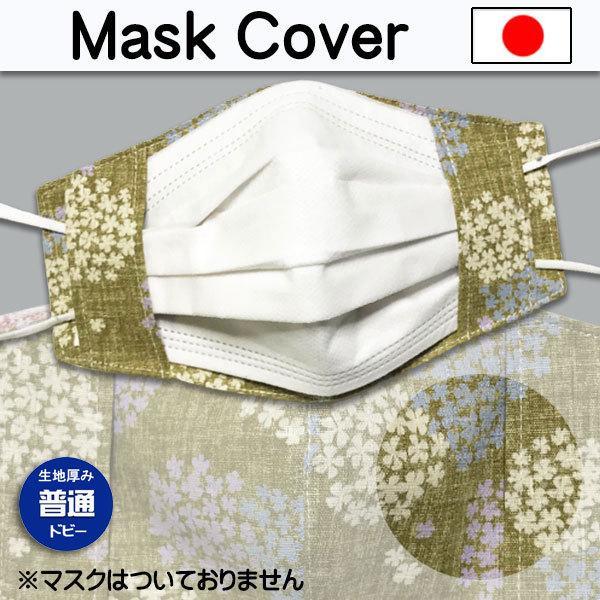 あじさい柄の布マスクカバー 肌側に抗ウイルス・抗菌素材のガーゼもしくは夏用メッシュ選択可 不織布マスクがそのまま使える 高級感を感じるドビー織 日本製|yume-ribbon|11
