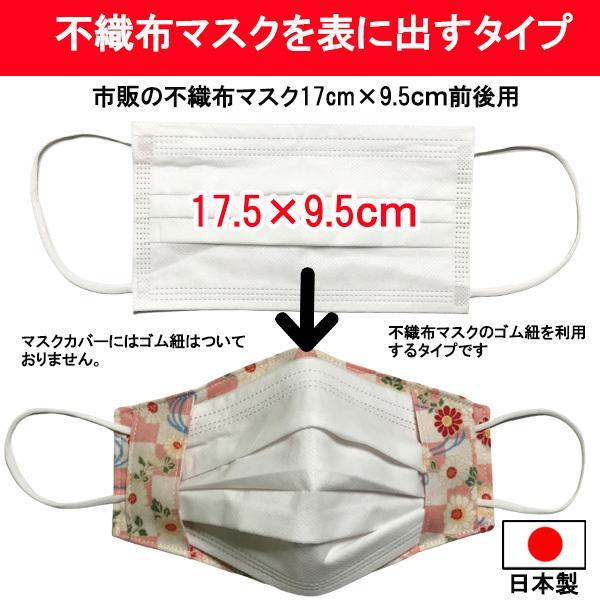 あじさい柄の布マスクカバー 肌側に抗ウイルス・抗菌素材のガーゼもしくは夏用メッシュ選択可 不織布マスクがそのまま使える 高級感を感じるドビー織 日本製|yume-ribbon|12