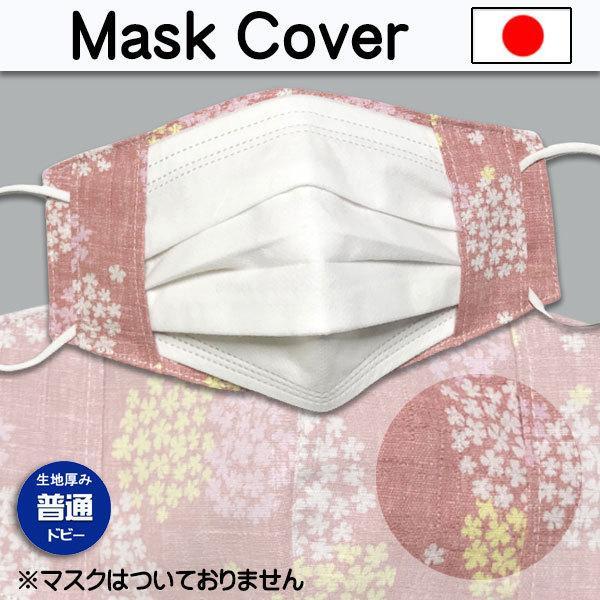 あじさい柄の布マスクカバー 肌側に抗ウイルス・抗菌素材のガーゼもしくは夏用メッシュ選択可 不織布マスクがそのまま使える 高級感を感じるドビー織 日本製|yume-ribbon|13