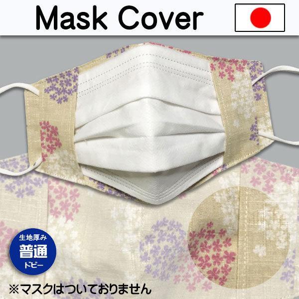 あじさい柄の布マスクカバー 肌側に抗ウイルス・抗菌素材のガーゼもしくは夏用メッシュ選択可 不織布マスクがそのまま使える 高級感を感じるドビー織 日本製|yume-ribbon|14