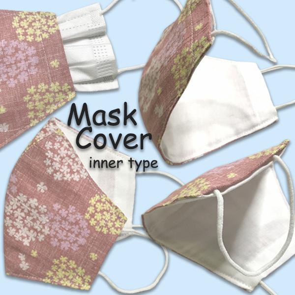 あじさい柄の布マスクカバー 肌側に抗ウイルス・抗菌素材のガーゼもしくは夏用メッシュ選択可 不織布マスクがそのまま使える 高級感を感じるドビー織 日本製|yume-ribbon|03