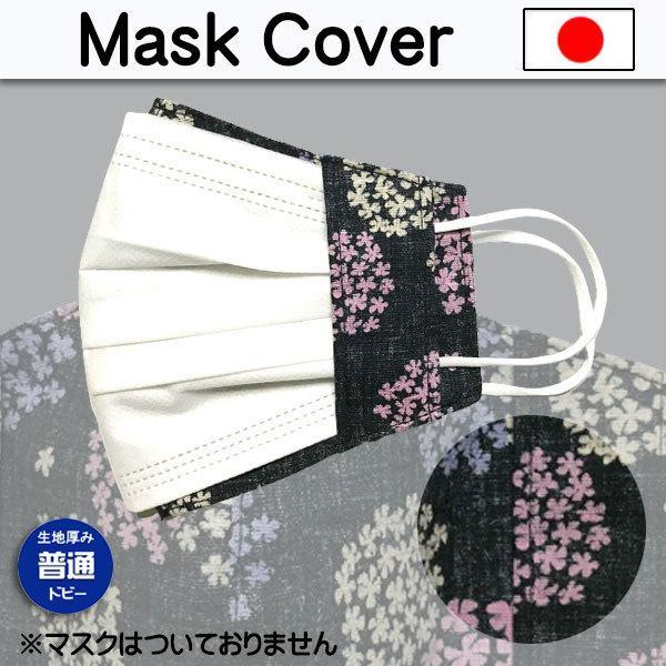 あじさい柄の布マスクカバー 肌側に抗ウイルス・抗菌素材のガーゼもしくは夏用メッシュ選択可 不織布マスクがそのまま使える 高級感を感じるドビー織 日本製|yume-ribbon|04