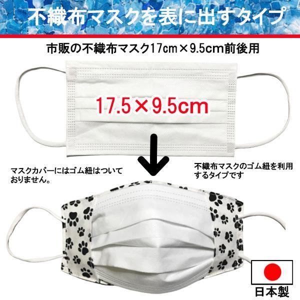 マスクカバー 肉球 ヒョウ柄 夏用薄手ポリエステル 肌側に接触冷感素材のメッシュ使用 不織布マスクを外側につける 市販の大人用M・Lサイズの不織布マスク用 yume-ribbon 02