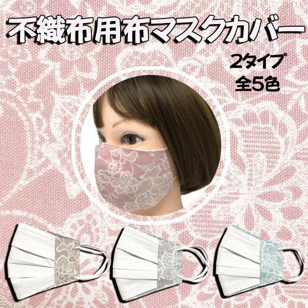 レース調プリント 布マスクカバー 不織布マスクがそのまま使える 繊細なタッチが美しいレース調のリアルなプリント   yume-ribbon 02