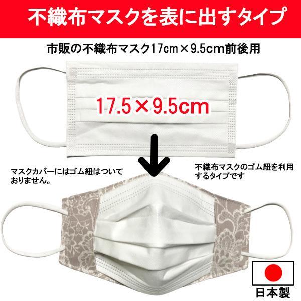 レース調プリント 布マスクカバー 不織布マスクがそのまま使える 繊細なタッチが美しいレース調のリアルなプリント   yume-ribbon 05