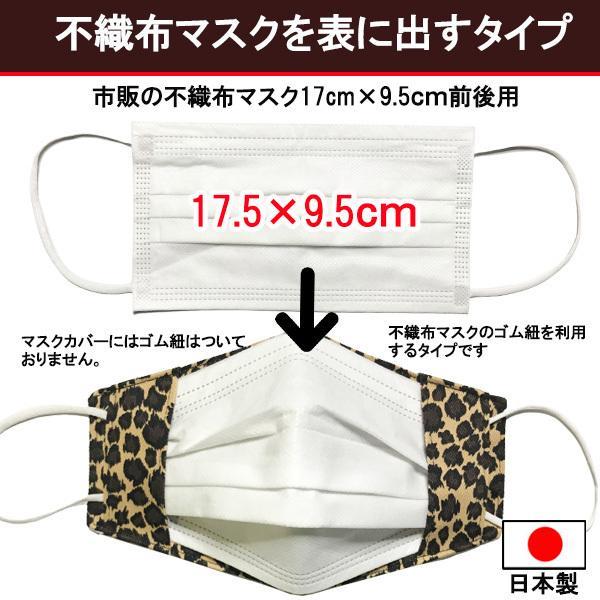 人気のヒョウ柄のマスクカバー 不織布マスクを外側につけるタイプ 市販の大人用M・Lサイズの不織布マスク用  肌側に抗ウイルス・抗菌素材使用 日本製|yume-ribbon|02