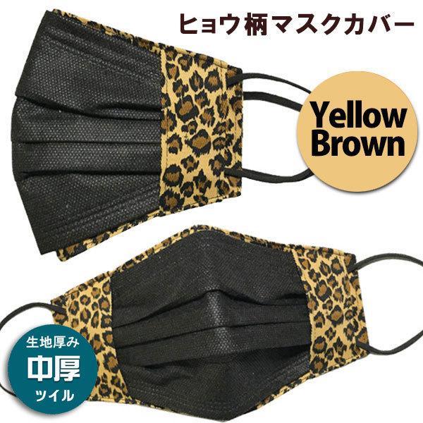 人気のヒョウ柄のマスクカバー 不織布マスクを外側につけるタイプ 市販の大人用M・Lサイズの不織布マスク用  肌側に抗ウイルス・抗菌素材使用 日本製|yume-ribbon|11