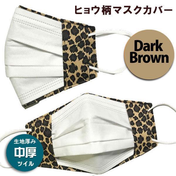 人気のヒョウ柄のマスクカバー 不織布マスクを外側につけるタイプ 市販の大人用M・Lサイズの不織布マスク用  肌側に抗ウイルス・抗菌素材使用 日本製|yume-ribbon|09