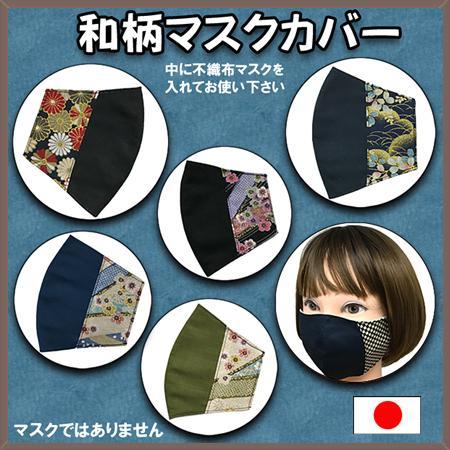 マスクカバー 不織布マスクがそのまま使える和風和柄のファブリック 肌側に抗ウイルス・抗菌素材使用 日本製 コットン100% yume-ribbon
