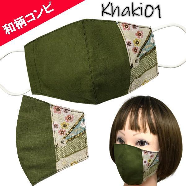 マスクカバー 不織布マスクがそのまま使える和風和柄のファブリック 肌側に抗ウイルス・抗菌素材使用 日本製 コットン100% yume-ribbon 02