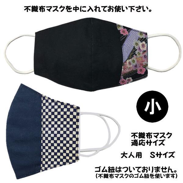 マスクカバー 不織布マスクがそのまま使える和風和柄のファブリック 肌側に抗ウイルス・抗菌素材使用 日本製 コットン100% yume-ribbon 20