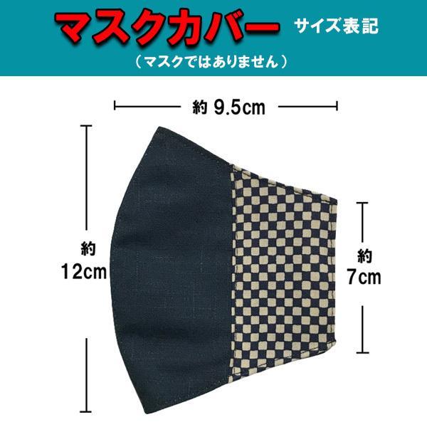 マスクカバー 不織布マスクがそのまま使える和風和柄のファブリック 肌側に抗ウイルス・抗菌素材使用 日本製 コットン100% yume-ribbon 03