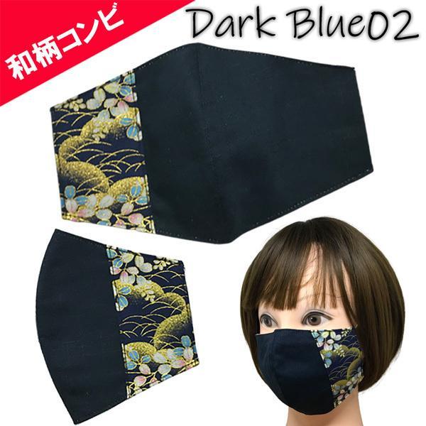マスクカバー 不織布マスクがそのまま使える和風和柄のファブリック 肌側に抗ウイルス・抗菌素材使用 日本製 コットン100% yume-ribbon 05