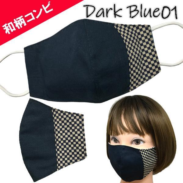 マスクカバー 不織布マスクがそのまま使える和風和柄のファブリック 肌側に抗ウイルス・抗菌素材使用 日本製 コットン100% yume-ribbon 06
